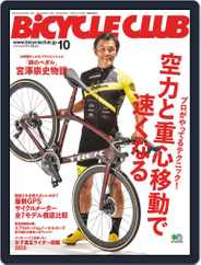 Bicycle Club バイシクルクラブ (Digital) Subscription August 23rd, 2019 Issue