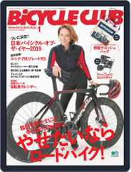 Bicycle Club バイシクルクラブ (Digital) Subscription November 23rd, 2018 Issue