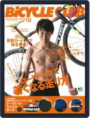 Bicycle Club バイシクルクラブ (Digital) Subscription August 23rd, 2018 Issue