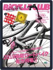Bicycle Club バイシクルクラブ (Digital) Subscription July 25th, 2018 Issue