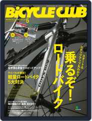 Bicycle Club バイシクルクラブ (Digital) Subscription March 19th, 2018 Issue