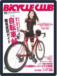Bicycle Club バイシクルクラブ (Digital) Subscription August 26th, 2017 Issue