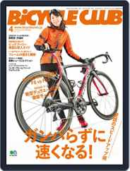 Bicycle Club バイシクルクラブ (Digital) Subscription February 22nd, 2017 Issue
