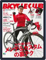 Bicycle Club バイシクルクラブ (Digital) Subscription December 23rd, 2016 Issue