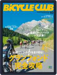 Bicycle Club バイシクルクラブ (Digital) Subscription August 24th, 2016 Issue