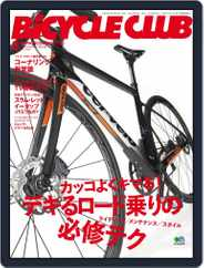 Bicycle Club バイシクルクラブ (Digital) Subscription June 27th, 2016 Issue