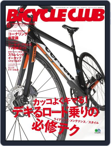 Bicycle Club バイシクルクラブ (Digital) June 27th, 2016 Issue Cover