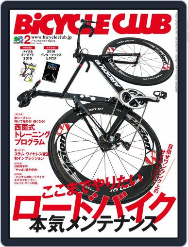 Bicycle Club バイシクルクラブ (Digital) December 25th, 2015 Issue Cover