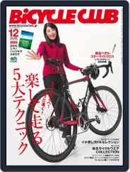 Bicycle Club バイシクルクラブ (Digital) Subscription December 1st, 2015 Issue