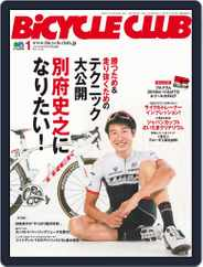 Bicycle Club バイシクルクラブ (Digital) Subscription November 26th, 2015 Issue