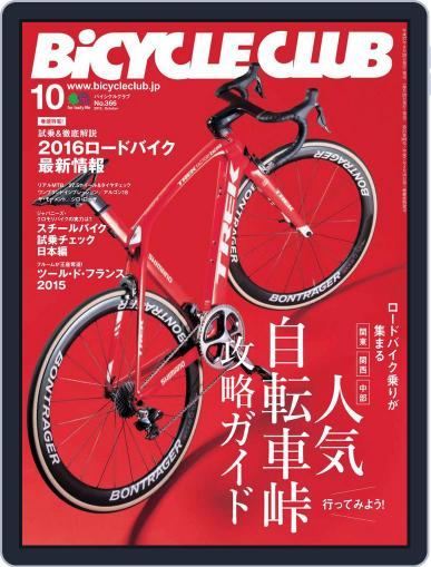 Bicycle Club バイシクルクラブ (Digital) August 24th, 2015 Issue Cover