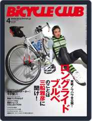 Bicycle Club バイシクルクラブ (Digital) Subscription February 25th, 2015 Issue