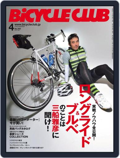 Bicycle Club バイシクルクラブ (Digital) February 25th, 2015 Issue Cover