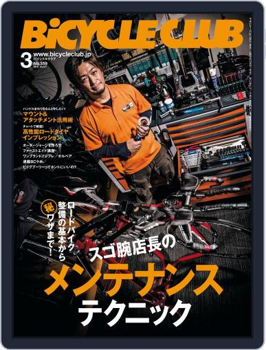 Bicycle Club バイシクルクラブ (Digital) January 22nd, 2015 Issue Cover