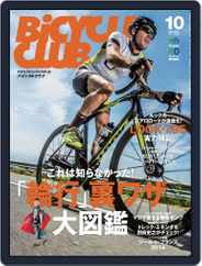 Bicycle Club バイシクルクラブ (Digital) Subscription August 22nd, 2014 Issue