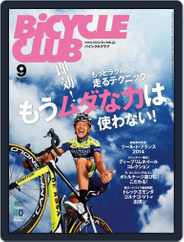 Bicycle Club バイシクルクラブ (Digital) Subscription July 27th, 2014 Issue