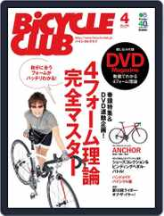 Bicycle Club バイシクルクラブ (Digital) Subscription February 25th, 2014 Issue