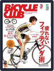Bicycle Club バイシクルクラブ (Digital) Subscription January 27th, 2014 Issue