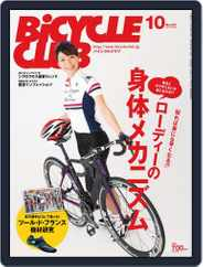 Bicycle Club バイシクルクラブ (Digital) Subscription September 10th, 2013 Issue