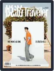 悦游 Condé Nast Traveler (Digital) Subscription April 25th, 2020 Issue