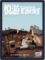 悦游 Condé Nast Traveler (Digital) Subscription September 24th, 2019 Issue