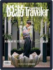 悦游 Condé Nast Traveler (Digital) Subscription August 26th, 2019 Issue