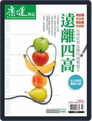 Common Health Special Issue 康健主題專刊 (Digital) Subscription November 28th, 2014 Issue