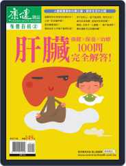 Common Health Special Issue 康健主題專刊 (Digital) Subscription July 31st, 2012 Issue