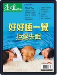 Common Health Special Issue 康健主題專刊 (Digital) Subscription January 16th, 2012 Issue