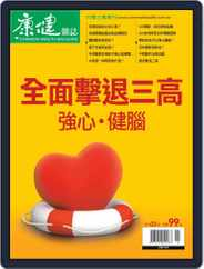 Common Health Special Issue 康健主題專刊 (Digital) Subscription November 23rd, 2011 Issue