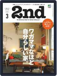 2nd セカンド (Digital) Subscription January 16th, 2020 Issue
