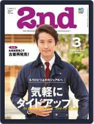 2nd セカンド (Digital) Subscription January 20th, 2015 Issue