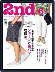 2nd セカンド (Digital) Subscription April 22nd, 2014 Issue