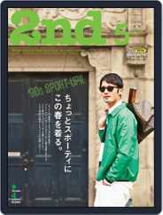 2nd セカンド (Digital) Subscription March 31st, 2014 Issue