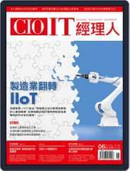 CIO IT 經理人雜誌 (Digital) Subscription June 2nd, 2020 Issue