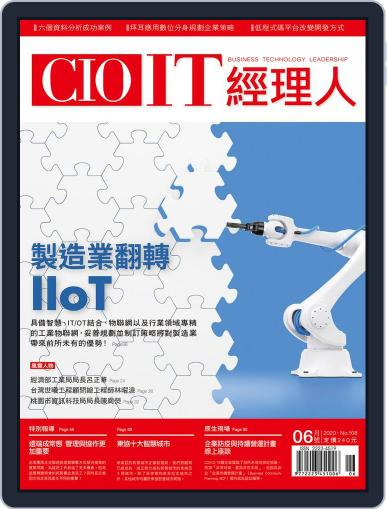 CIO IT 經理人雜誌 (Digital) June 2nd, 2020 Issue Cover