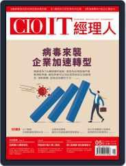 CIO IT 經理人雜誌 (Digital) Subscription April 30th, 2020 Issue