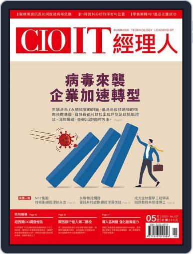 CIO IT 經理人雜誌 (Digital) April 30th, 2020 Issue Cover