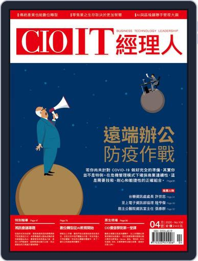 CIO IT 經理人雜誌 (Digital) March 27th, 2020 Issue Cover