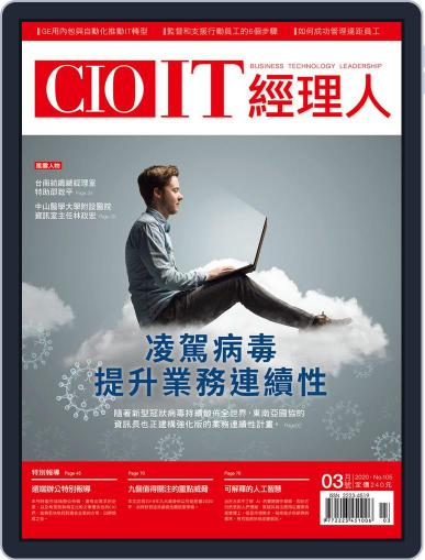 CIO IT 經理人雜誌 March 2nd, 2020 Digital Back Issue Cover
