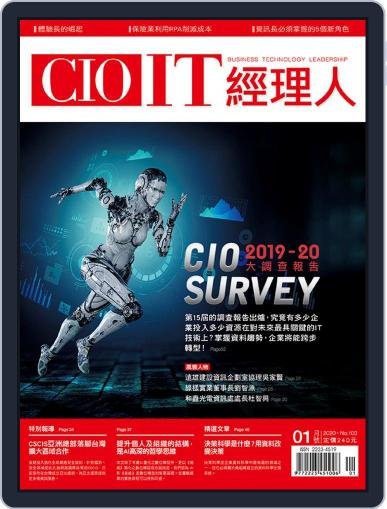 CIO IT 經理人雜誌 December 31st, 2019 Digital Back Issue Cover