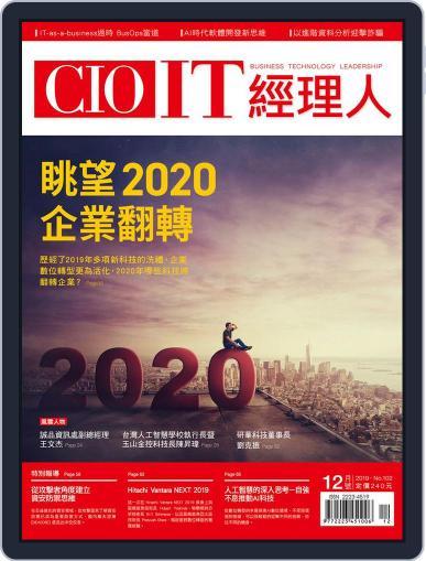 CIO IT 經理人雜誌 December 5th, 2019 Digital Back Issue Cover