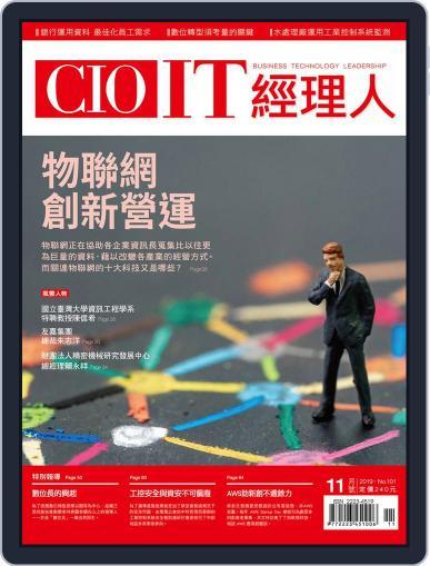 CIO IT 經理人雜誌 (Digital) November 4th, 2019 Issue Cover
