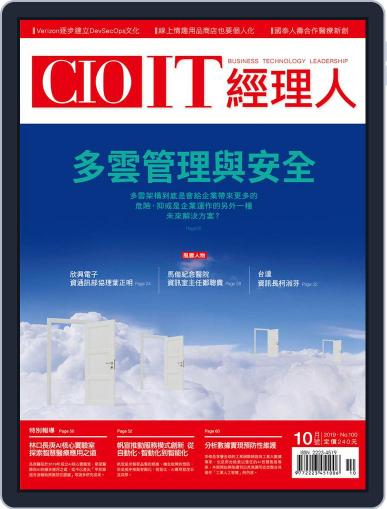 CIO IT 經理人雜誌 October 4th, 2019 Digital Back Issue Cover