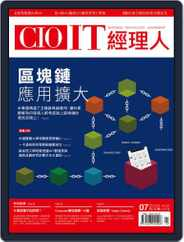 CIO IT 經理人雜誌 (Digital) Subscription June 28th, 2019 Issue