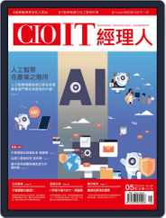 CIO IT 經理人雜誌 (Digital) Subscription April 29th, 2019 Issue