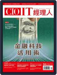 CIO IT 經理人雜誌 (Digital) Subscription April 2nd, 2019 Issue