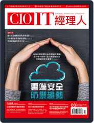 CIO IT 經理人雜誌 (Digital) Subscription March 4th, 2019 Issue