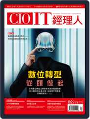 CIO IT 經理人雜誌 (Digital) Subscription January 28th, 2019 Issue