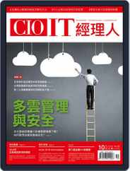 CIO IT 經理人雜誌 (Digital) Subscription October 2nd, 2018 Issue